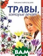 Травы. которые лечат Справочник Серия: Для дома, для семьи  Никольская Т. купить