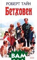 Бетховен Серия: Детская библиотека  Тайн Р. купить