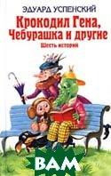 Крокодил Гена, Чебурашка и другие Шесть историй Серия: Детская библиотека  Успенский Э. купить