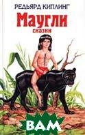 Маугли Сказки Серия: Детская библиотека  Киплинг Р. купить