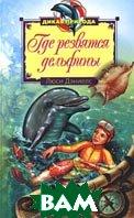 Где резвятся дельфины Серия: Дикая природа  Дэниелс Л. купить