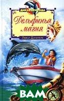 Дельфинья магия Серия: Дикая природа  Дэниелс Л. купить