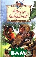 Скала бабуинов Серия: Дикая природа  Лейд Э. купить