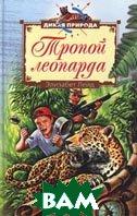 Тропой леопарда Серия: Дикая природа  Лейд Э. купить