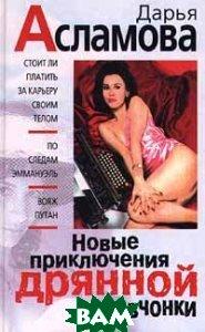 Новые приключения дрянной девчонки Серия: Досье на звезд  Асламова Д. купить