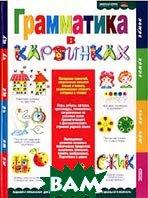 Грамматика в картинках  Серия: Дошкольный учебник  Светлова И. купить