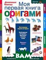 Моя первая книга оригами Серия: Дошкольный учебник  Чеккони Д. купить