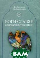 Боги славян Язычество, традиции  Гаврилов Д.А., Наговицын А.Е. купить
