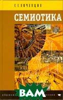 Семиотика. 2-е издание  Почепцов Г.Г. купить