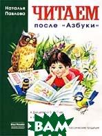 Читаем после Азбуки Серия: Завтра в школу  Павлова Н. купить