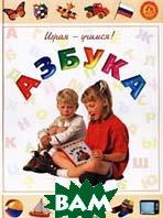Азбука Серия: Завтра в школу  Адаменко Е. купить