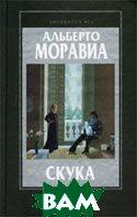 Скука Серия: Зарубежная классика ХХ век  Мовариа А. купить