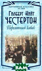 Перелетный кабак Серия: Зарубежная классика ХХ века  Гилберт Кийт Честертон купить