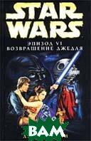 Эпизод VI Возвращение джедая Серия: Звездные войны  Кан Д. купить