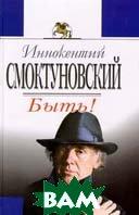 Быть! Серия: Золотая коллекция Триумф  Смоктуновский И. купить
