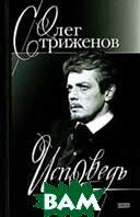 Исповедь Серия: Золотая коллекция мемуаров  Стриженов О. купить
