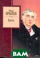 Басни Серия: Золотая серия поэзии  Крылов И.А. купить