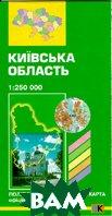 Київська область. Політико-адміністративна карта   купить