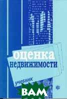 Оценка недвижимости Учебник  Грязнова А.Г., Федотова М.А. купить