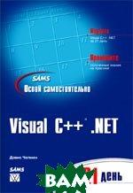 Освой самостоятельно Visual С++ .NET за 21 день  Чепмен Дэвис купить