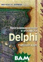 Программирование и отладка в Delphi Учебный курс + CD-ROM  Митчелл К. Керман купить