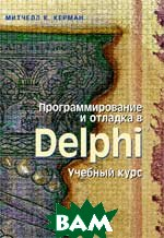 ���������������� � ������� � Delphi ������� ���� + CD-ROM  ������� �. ������ ������