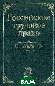Российское трудовое право Учебник для ВУЗов  ред. А.Д. Зайкин купить