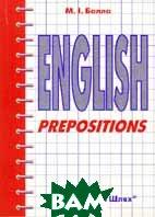 Вживання прийменників у англійській мові Учбово-методичний посібник  Балла М.І. купить