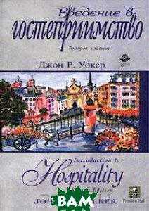 Введение в гостеприимство 2-е издание  Джон Р. Уокер купить