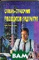 Словарь-справочник руководителя предприятия  Голощапов Н.А. купить