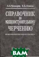 Справочник по машиностроительному черчению  Чекмарев А.А., Осипов В.К. купить