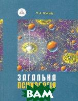 Загальна психологія 3-те видання  М'ясоїд П. А. купить