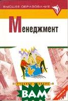 Менеджмент: Учебное пособие в схемах, таблицах и рисунках  Автор-составитель П. В. Шеметов купить