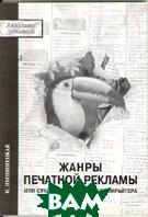 Жанры печатной рекламы или сундук с идеями для копирайтера  Имшинецкая И. купить