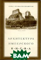 Архитектура имперского Киева  Ерофалов-Пилипчак Б.  купить