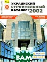 Украинский строительный каталог №3 1'2002   купить