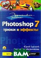 Эффективная работа: Photoshop 7: трюки и эффекты + CD  Гурский Ю., Корабельникова Г. купить