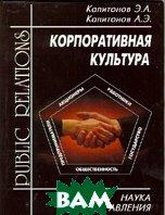 Корпоративная культура: социологический аспект  Капитонов Э.А. , Капитонов А.Э.  купить