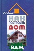 Как построить дом  Новосад Н.Г. купить