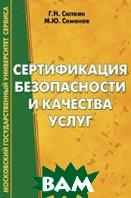 Сертификация безопасности и качества услуг Учебное пособие  Сюткин Г.Н., Семенов М.Ю. купить