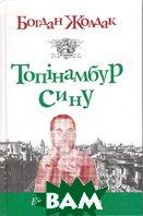 Топінамбур, сину  Жолдак Б. купить