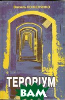 Тероріум  Кожелянко В. купить