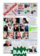 Газета `Книжник-Review` №17(50)   купить
