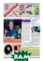 Газета `Книжник-Review` №18(51)   купить