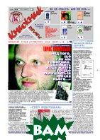 Газета `Книжник-Review` №23 (56) грудень   купить