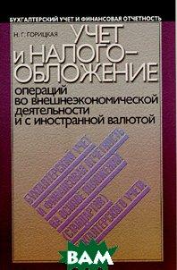 Учет и налогообложение операций во внешнеэкономической деятельности и с иностранной валютой  Горицкая Н. Г. купить
