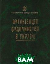 Організація судочинства в Україні  Лавринович О.В. купить