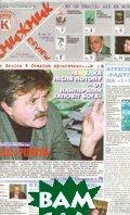 Газета `Книжник-Review` №24 (57) грудень 2002   купить