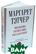Искусство управления государством. Стратегии для меняющегося мира/Statecraft: Strategies for a Changing World  Тэтчер Маргарет (Margaret Thatcher) купить