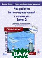 ���������� ������-���������� � ������� Java 2 �����: Java �� ������ ���  ������� ������ ������